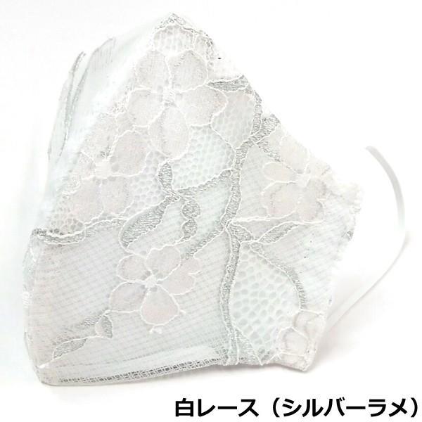 結婚式 母の日 レース マスク 日本製 洗える 布 ブライダル パーティ 女性用 Mサイズ おしゃれ かわいい アトリエフジタ|fujita2020|32