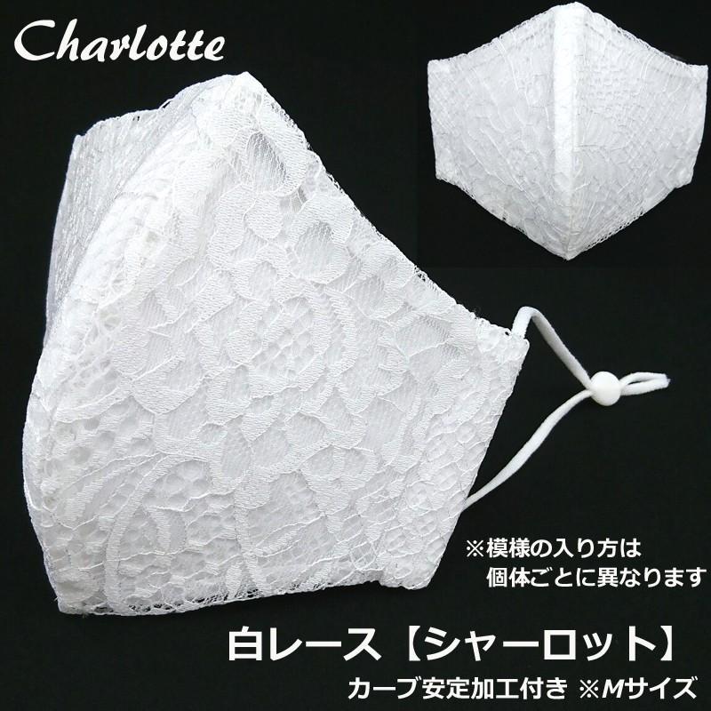 結婚式 ファッション レース マスク ブライダル フォーマル パーティ 日本製 洗える 布マスク 女性用 M S サイズ アトリエフジタ|fujita2020|26