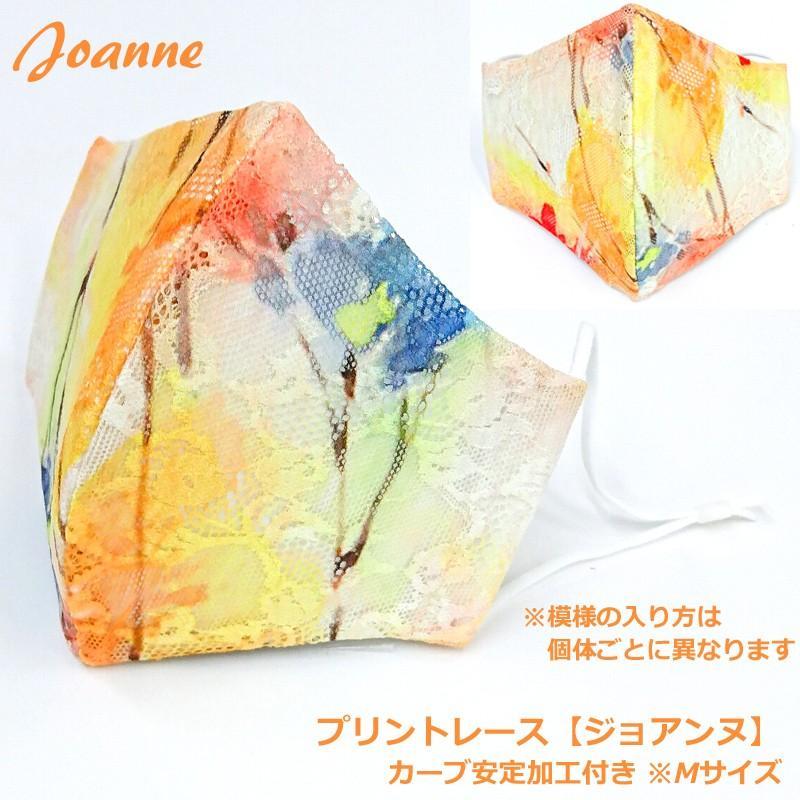 結婚式 ファッション レース マスク ブライダル フォーマル パーティ 日本製 洗える 布マスク 女性用 M S サイズ アトリエフジタ|fujita2020|20