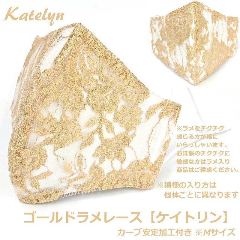 結婚式 ファッション レース マスク ブライダル フォーマル パーティ 日本製 洗える 布マスク 女性用 M S サイズ アトリエフジタ|fujita2020|32