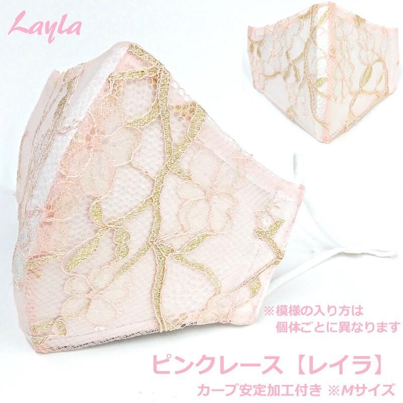 結婚式 ファッション レース マスク ブライダル フォーマル パーティ 日本製 洗える 布マスク 女性用 M S サイズ アトリエフジタ|fujita2020|30
