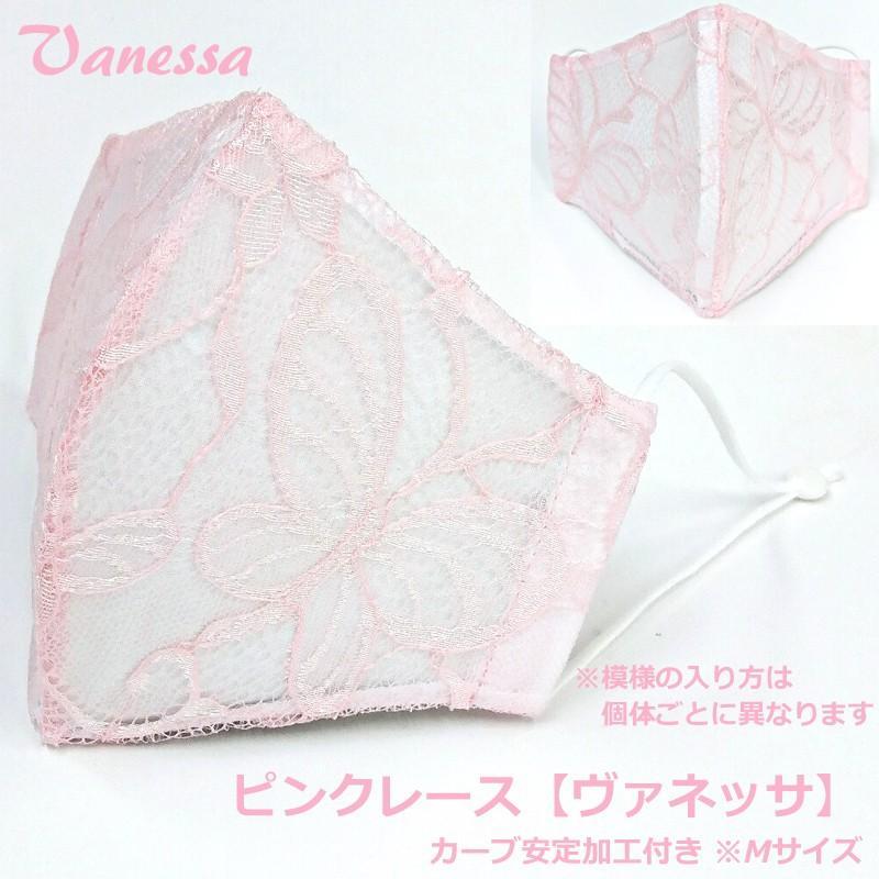 結婚式 ファッション レース マスク ブライダル フォーマル パーティ 日本製 洗える 布マスク 女性用 M S サイズ アトリエフジタ|fujita2020|31