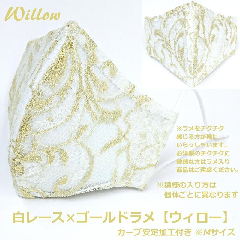 結婚式 ファッション レース マスク ブライダル フォーマル パーティ 日本製 洗える 布マスク 女性用 M S サイズ アトリエフジタ|fujita2020|33