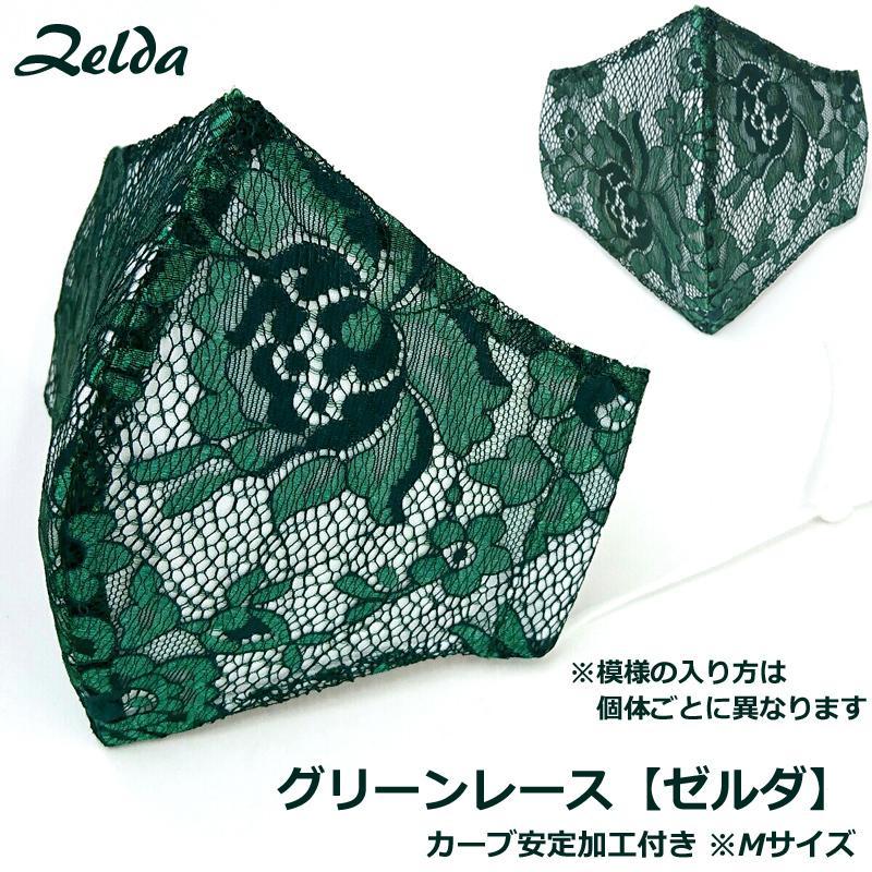結婚式 ファッション レース マスク ブライダル フォーマル パーティ 日本製 洗える 布マスク 女性用 M S サイズ アトリエフジタ|fujita2020|35