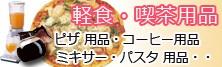 軽食・カフェ・喫茶用品