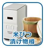 米びつ・漬物樽