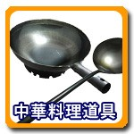 中華調理道具