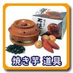 焼き芋道具