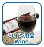 ワイン用品