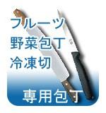 フルーツ野菜ナイフへ