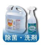 除菌洗剤関連へ