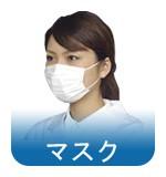 衛生マスクへ