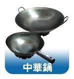 中華鍋詳細へ