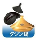 タジン鍋詳細へ画像