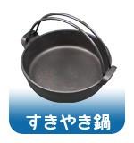 すきやき鍋詳細へ