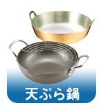 揚げ鍋天ぷら鍋詳細へ