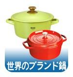 世界のブランド鍋