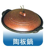 陶板鍋詳細へ