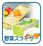 野菜調理器へ