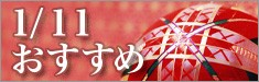 01/11おすすめ商品