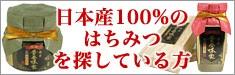 日本産100%のはちみつ