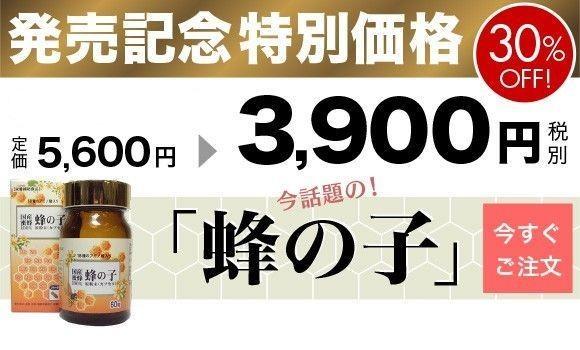 国産100%「蜂の子」発売記念特別価格 定価5,600円を3.900円(税別)