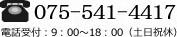TEL:075-541-4417(電話受付 9:00〜18:00 土日祝休)