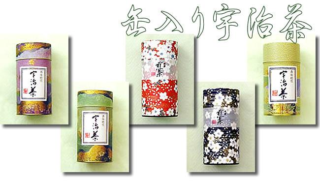缶入り宇治茶(かんいりうじちゃ)