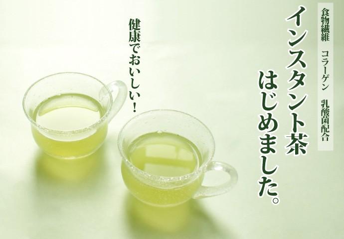 健康でおいしい!インスタント茶はじめました。