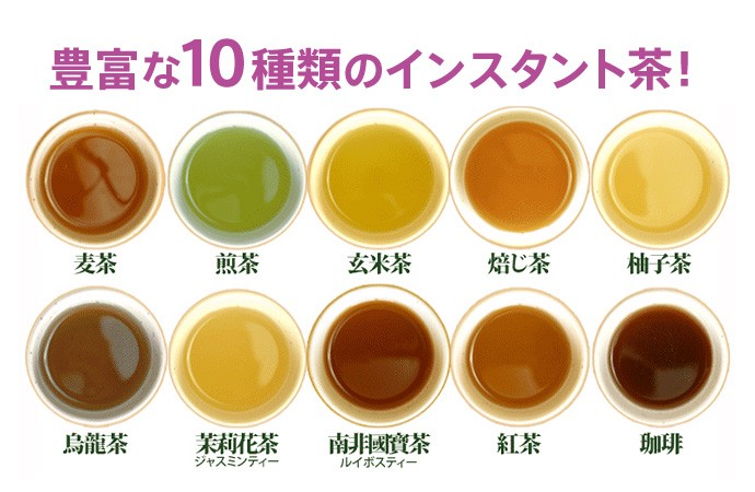 豊富な10種類のインスタント茶