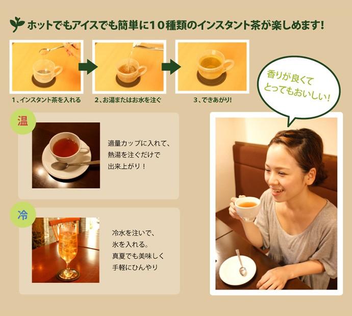 ホットでもアイスでも簡単に10種類のインスタント茶が楽しめます。