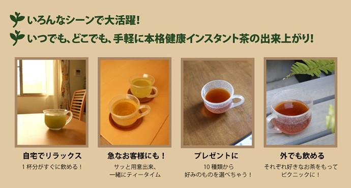 いろんなシーンで大活躍!いつでもどこでも手軽に本格健康インスタント茶のできあがり!