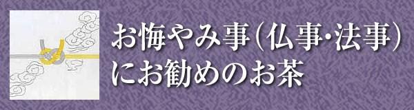 お悔み事(仏事・法事)にお勧めのお茶