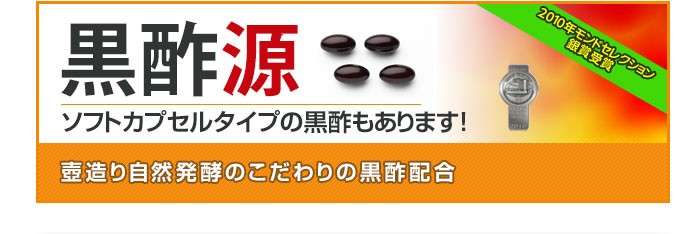 タブレット黒酢