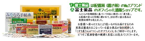 T-富士薬品は配置薬(置き薬)のNo.1ブランド