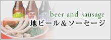 地ビールとソーセージ