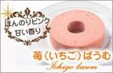 ほんのりピンク甘い香り 苺ばうむ