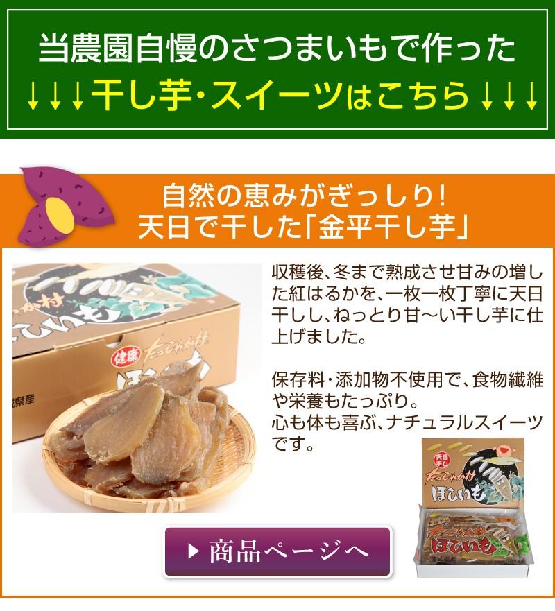 干し芋へのリンク画像