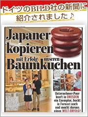 ドイツのBILD社の新聞に紹介されました。