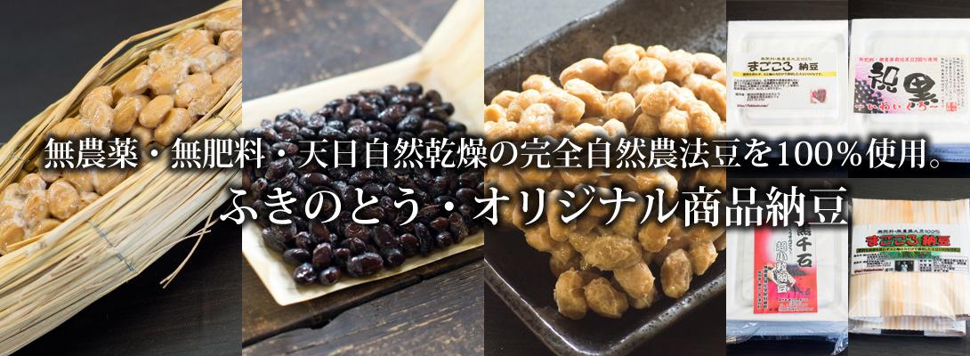 ふきのとう・オリジナル納豆
