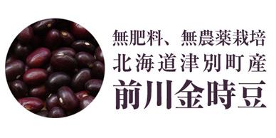 横井さんの前川金時豆