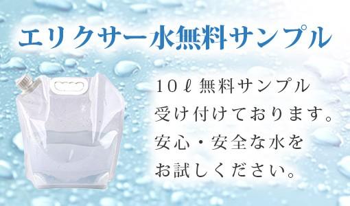 エリクサーII 自然食品店が開発した高性能浄水器