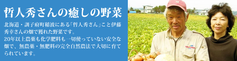 哲人秀さんの野菜