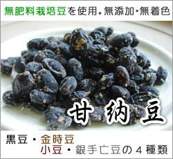 無農薬・無肥料栽培豆を使った哲人秀さんの甘納豆