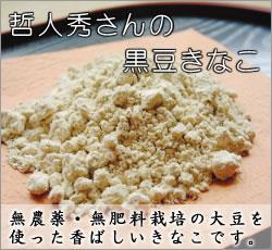 無農薬・無肥料栽培豆を使った哲人秀さんの黒豆きなこ