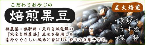 こだわりおやじの焙煎黒豆 無農薬・無肥料・天日自然乾燥の完全自然農法黒豆を使用した素朴なやさしい風味と香ばしい香りの豆菓子です。
