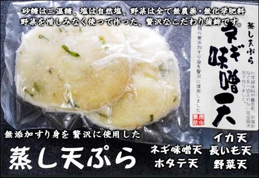 無添加すり身を贅沢に使用した無添加蒸し天ぷら