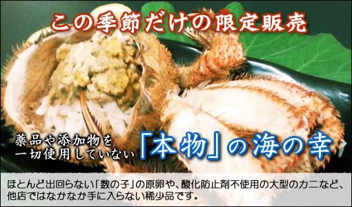 薬品や添加物を使用していない本物の海の幸 冬季限定商品