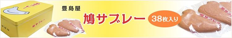 【豊島屋】鳩サブレー 38枚入