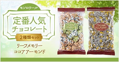 モンロワール 定番人気チョコレート2種類セット リーフメモリー ココアアーモンド